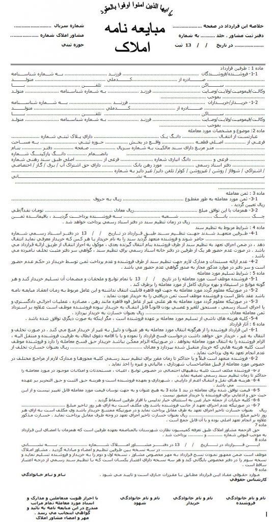 مبایعه نامه املاک | کارشناس رسمی دادگستری | راه و ساختمان